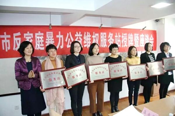 山东德衡律师事务所被列为青岛市首批反家暴公益维权服务站