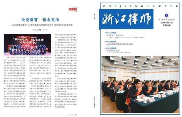 2018学习新宪法板报-杭 州 德衡律师集团 北京德和衡律师事务所 山东